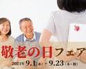 敬老の日フェア[ディナー・3日前までの要予約]