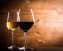 【2022年ワイン・イベント】1月22日土曜日限定 グラステイスティングセミナー(お昼の部)