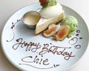誕生日・記念日にぴったりのデザートプレート