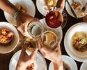 【お席だけ予約×ディナー】日曜日の夜をグレートバリューに♪「スリー・プラス・ワン」お食事内容はその日の気分でセレクト!