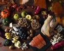 秋の愉しみディナーフルコース