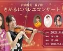 劇場波乗亭 9月4日公演 「針山愛美&益子侑 きがるにバレエコンサート」チケットのみ