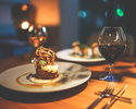 【ディナー】Autumn Dinner Course メインはA5ランク黒毛和牛アップグレードで全5品のセミコース
