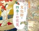 百段階段「文化財で四季のお花見」ランチブッフェセット(平日/大人)