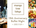 19th Anniversary Buffet Night