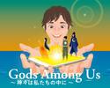 AWAJI ART CIRCUS 2021 「Gods Among Us ~神々は私たちの中に~」(一般)