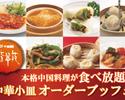【ディナー】秋の味覚中華小皿オーダーブッフェ 小学生 ~期間限定~