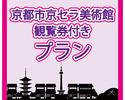 京都市京セラ美術館 開館1周年記念展『モダン建築の京都』観覧券付きランチプラン
