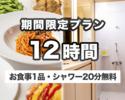 【期間限定!!】【月~木】お食事1品・シャワー付き12時間2000円※ブース席限定