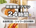 【期間限定!!】【月~木】お食事2品・シャワー付き24時間4000円※ブース席限定