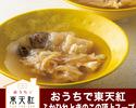 ★新発売【冷凍】(追加メニュー)フカヒレときのこの頂上スープ(2パック)