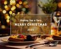 CHRISTMASコース <黒毛和牛>
