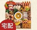 西洋料理 一段【ネット割価格】 ¥14,700(宅配)