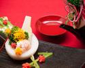 【年始会席ディナー】1/1~1/3 福始(ふくし)コース