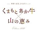 LUNCH / 6,000 yen ( 7,458yen all included)