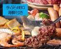 (ディナー)「手ぶらでBBQ」★海鮮BBQプラン [大人分] 9/28~