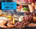 (ランチ)「手ぶらでBBQ」★海鮮BBQプラン [大人分] 9/28~
