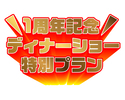 18:00予約 一周年記念ディナーショー特別プラン!(大人)