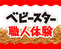 10月【14:00】ベビースター職人体験