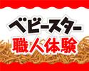 10月【15:45】ベビースター職人体験