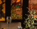 【12/1~26】クリスマスディナー25,000(総額30,250)