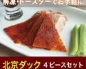 ★新発売【冷凍】(追加メニュー)北京ダック
