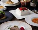 【X'masディナー】[中央テーブル席]聖夜を彩るChristmas Dinner Course