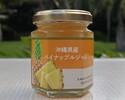 【TAKE OUT】沖縄県産パイナップルジャム