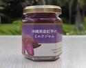 【TAKE OUT】沖縄県産紅芋のミルクジャム