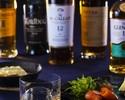 【バーカウンター限定】ウイスキーラバー Whiskey Lover ~燻製料理付きプラン~