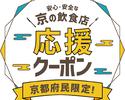 「安心・安全な京の飲食店応援クーポン」ご利用の方へ